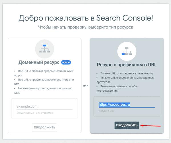 Добавление ресурса с префиксом в URL в Google Webmaster