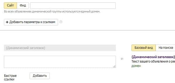 Настройка быстрых ссылок, описаний и уточнений в Яндекс.Директе