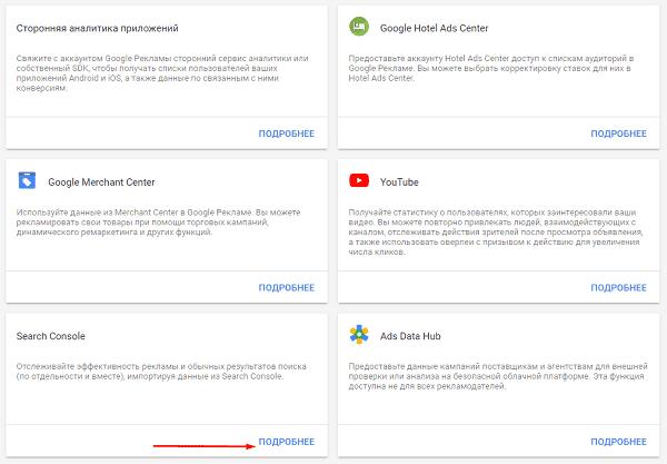 Выбор связи между Search Console и Google Рекламой