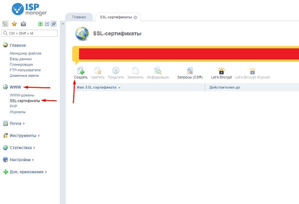 Раздел SSL-сертификат в ISPmanager