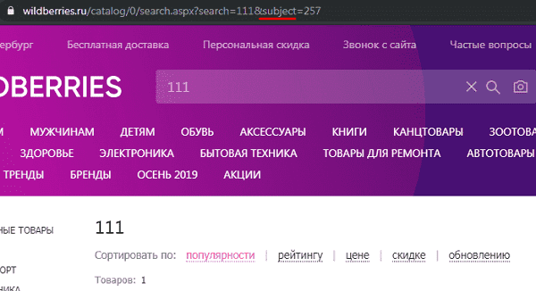 Параметр визита поиска в URL