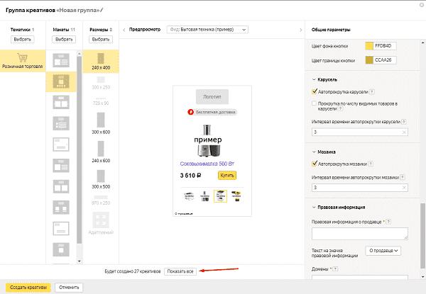 Показать все созданные креативы для смарт-баннеров в Яндекс.Директе