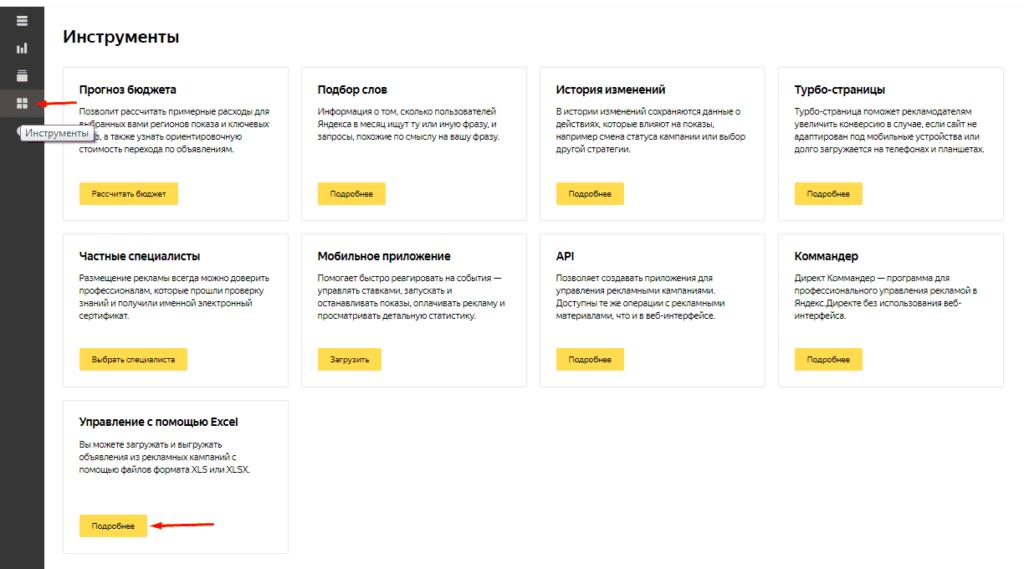 Управление с помощью Excel в Яндекс.Директ