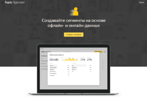 Яндекс.Аудитории: что это и как использовать?