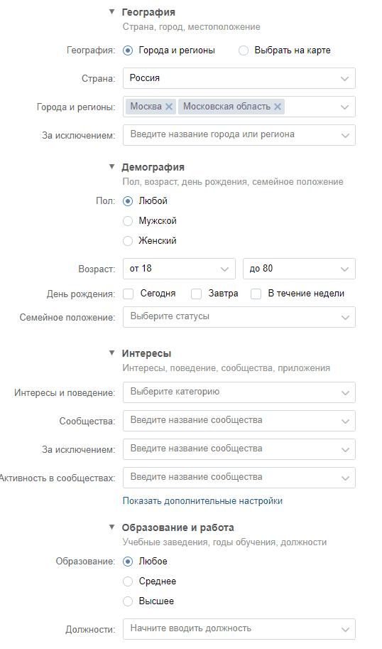 Настройки целевой аудитории в рекламе ВКонтакте