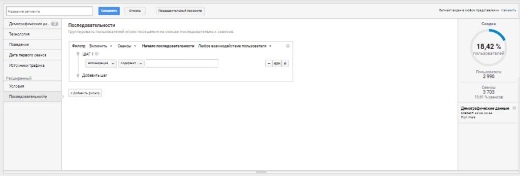 Настройка сегмента по последовательности в Google Analytics