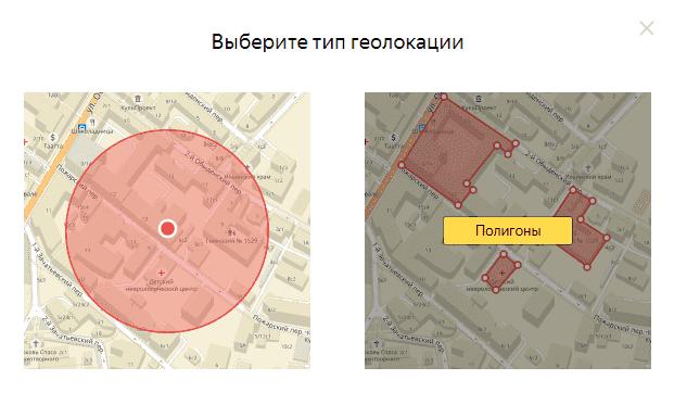 Способы сегментации по геолокация в Яндекс.Аудитории