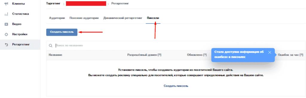 Раздел пиксели в ретаргетинге в рекламном кабинете ВКонтакте