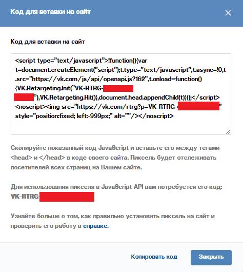 Код пикселя VK