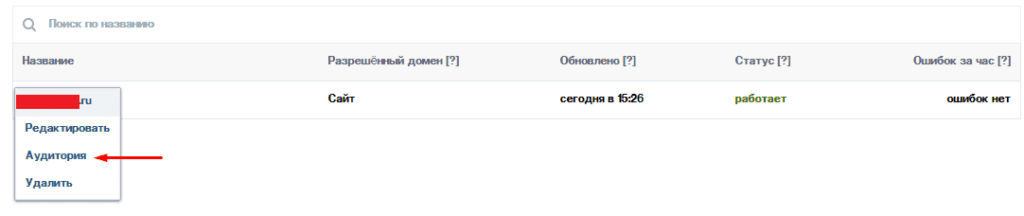 Просмотр созданных аудиторий на основе пикселя ВКонтакте