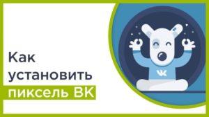 Как установить пиксель ВКонтакте на сайт
