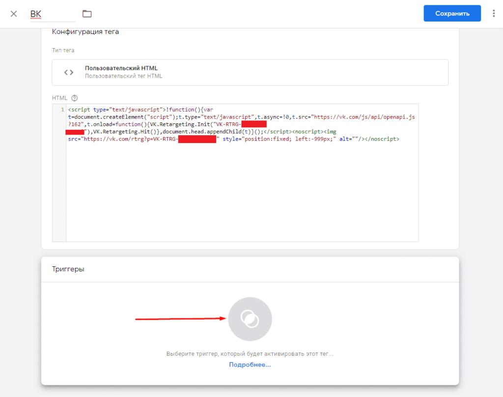 Выбор триггера для пикселя ВКонтакте в Google Tag Manager