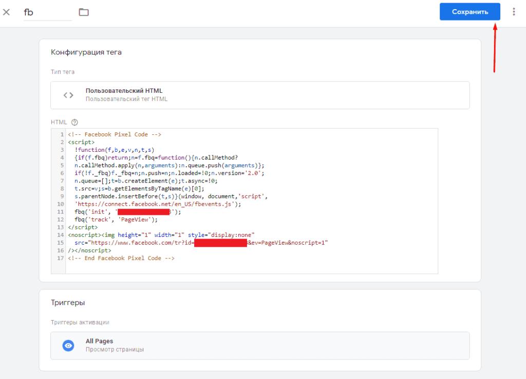 Заполненный тег пикселя Facebook в Google Менеджер Тегов