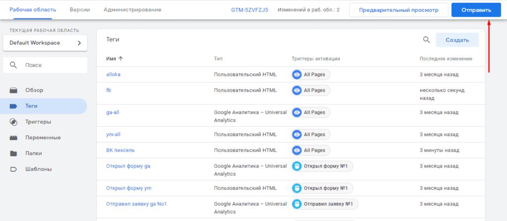 Отправка на публикацию новой версии в Google Tag Manager