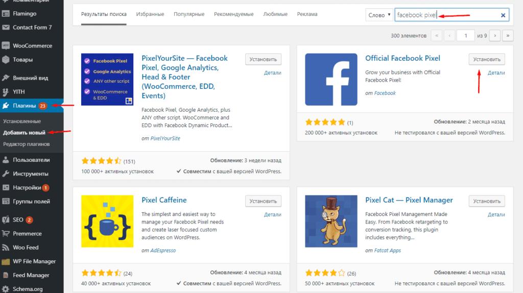 Установка плагина для пикселя Facebook на WordPress