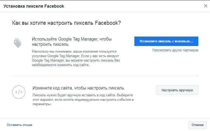 Способы установки пикселя FB