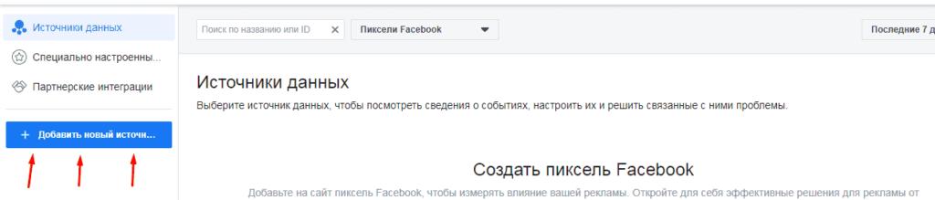 Добавление нового источника данных в Facebook Ads Manager
