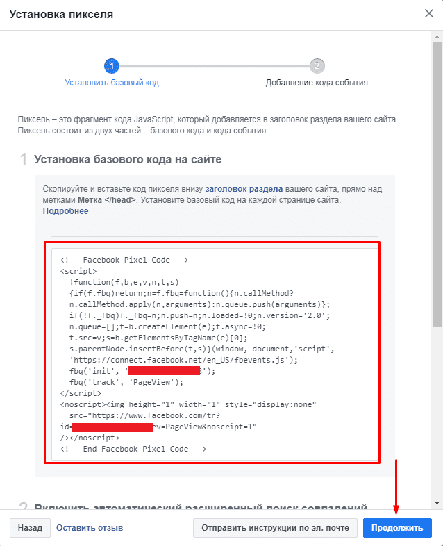 Код пикселя Фейсбука и Инстаграмма