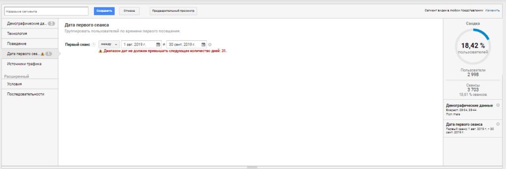 Выбор диапазона дат для сегмента по дате первого сеанса в Google Аналитике