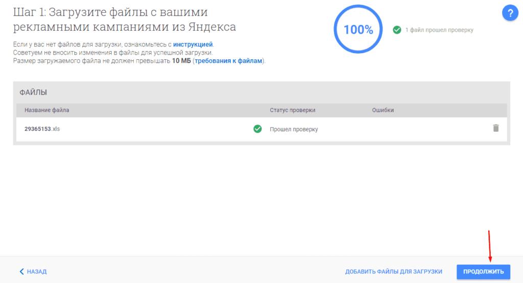 Загрузка файла в Google Телепорт в Ads