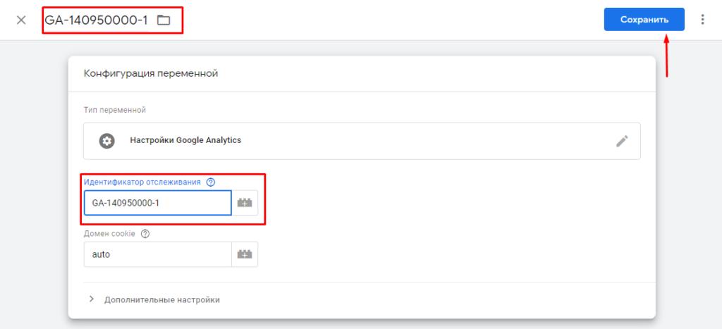 Создание новой переменной в Google Tag Manager
