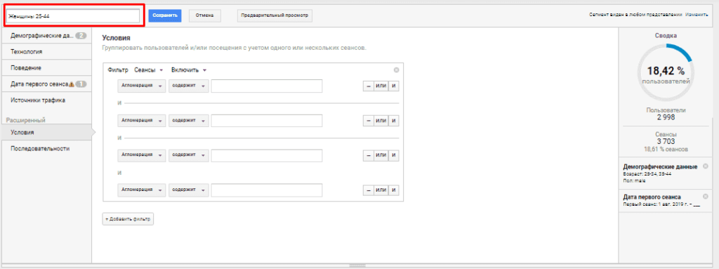 Название для сегмента в Google Analytics