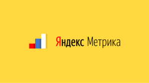 Источники трафика в Яндекс.Метрике: виды и отчеты