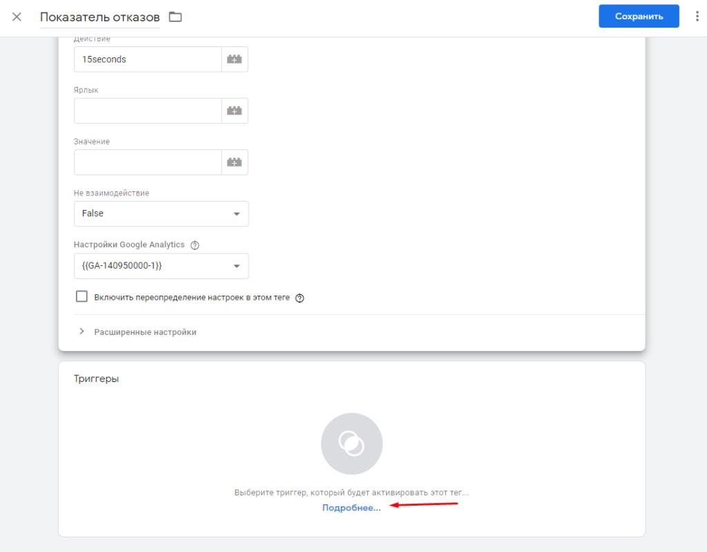 Выбор триггера для тега в Google Tag Manager