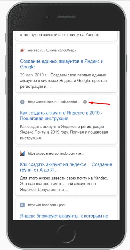 AMP страница в поисковой выдаче Google