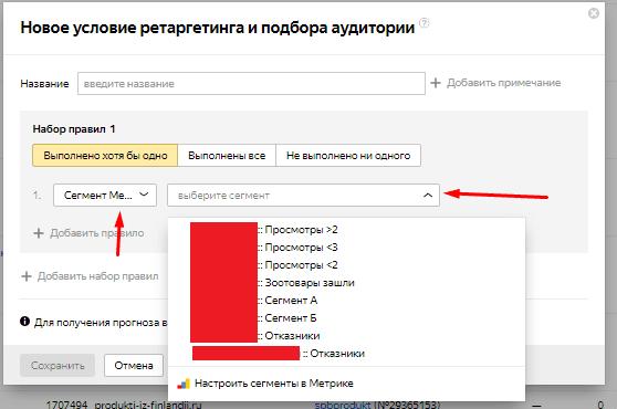Использование сегмента Яндекс.Метрики в Яндекс.Директе