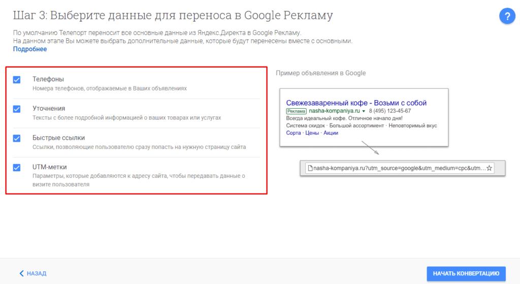 Выбор данных для переноса в Google Рекламу через Телепорт