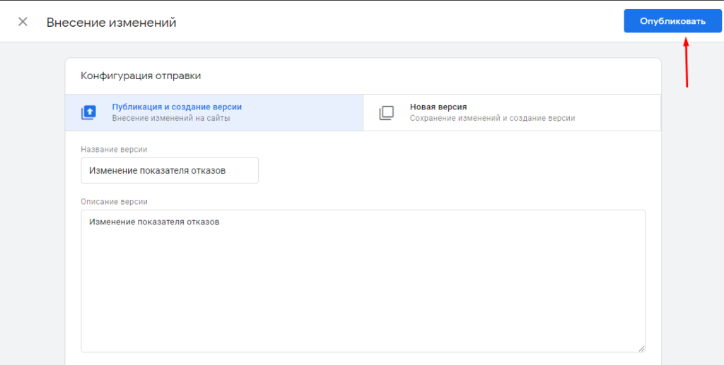 Публикация новой версии в Google Tag Manager