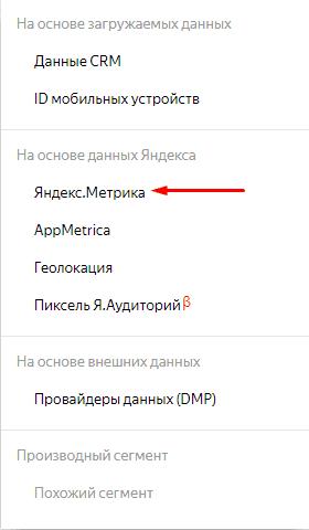 Выбор источника данных Метрика в Яндекс.Аудитории