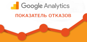 Отказы и показатель отказов в Google Analytics