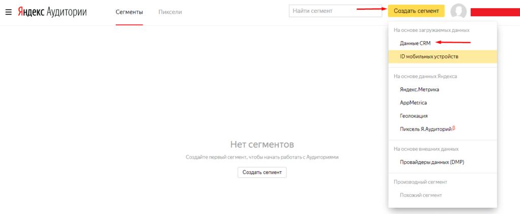 Создание сегмента в Яндекс.Аудитории