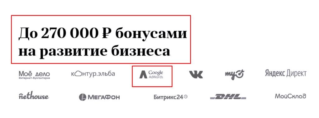 Промокод Google Adwords в Точка банке