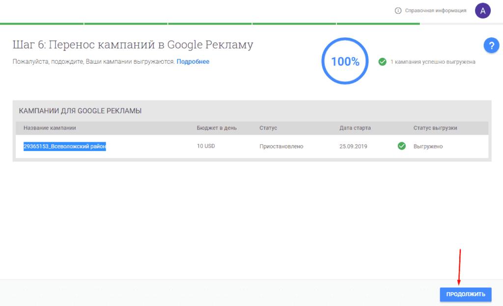 Завершение конвертации рекламных кампаний в Google Телепорт