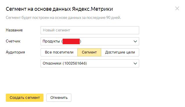 Создание списка пользователей на основе Яндекс.Метрики в Яндекс.Аудитории