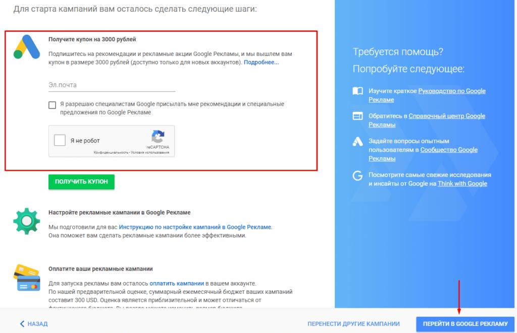 Завершение переноса рекламных кампаний через Google Teleport