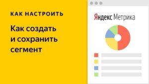 Сегмент в Яндекс.Метрике: что это и как его создать?