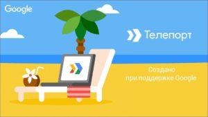 Телепорт в Google Рекламу: выгрузка из Яндекс.Директ в Google Ads