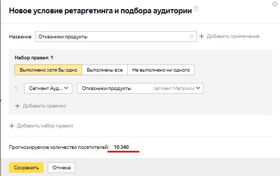 Прогнозируемое количество посетителей для рекламы в Яндекс.Директе