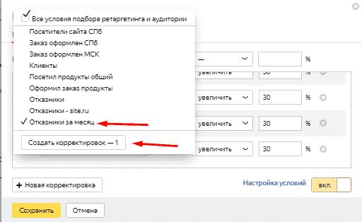 Выбор созданной корректировки ставок отказники в Яндекс.Директ