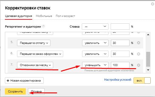 Создание корректировки ставок для отказных визитов в Яндекс.Директ на основе данных Яндекс.Метрики