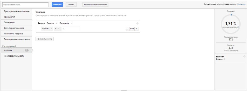 Сегмент в Google Analytics на основе отказов