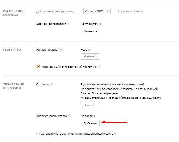 Корректировки ставок кампании в Яндекс.Директе