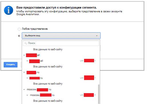 Выбор аккаунта Google Analytics для доступа к сегменту