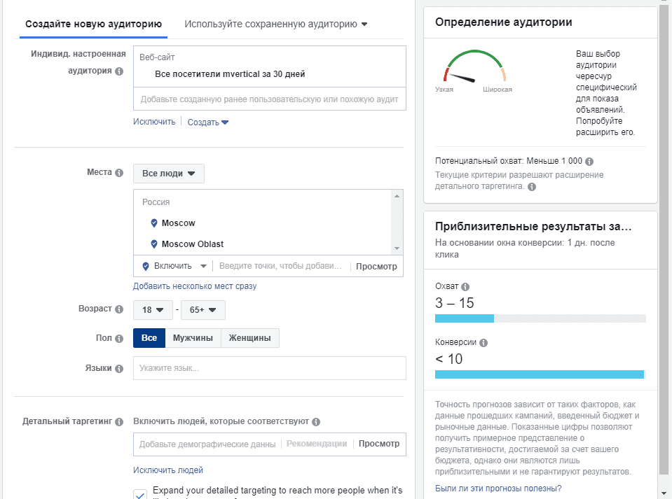 Настройки целевой аудитории в Facebook Ads Manager