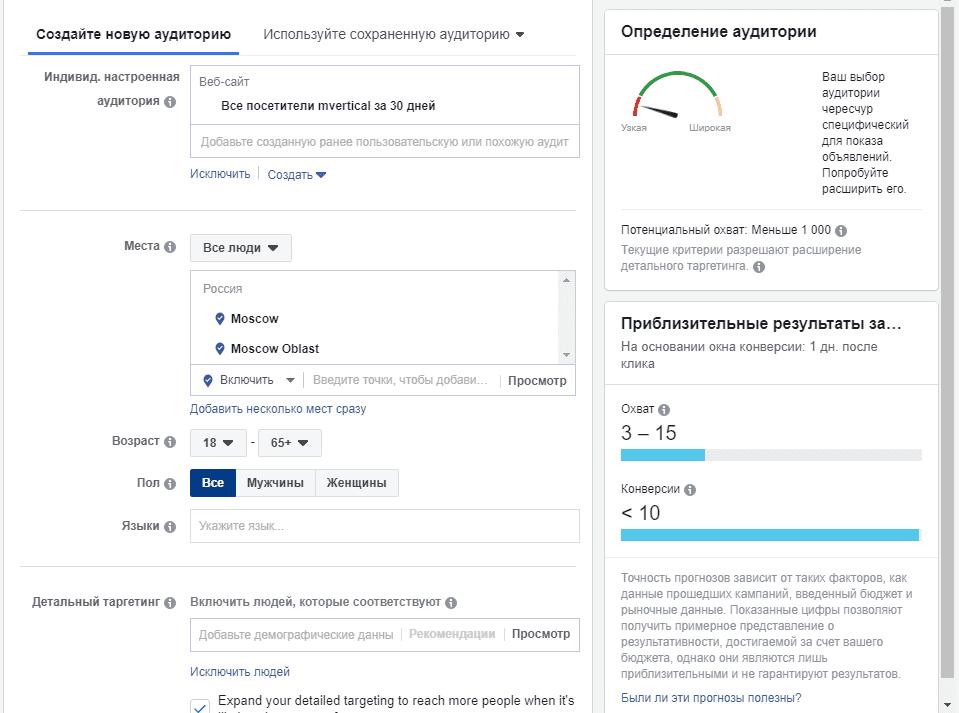 Настройки целевой аудитории в Facebook Ads Manager