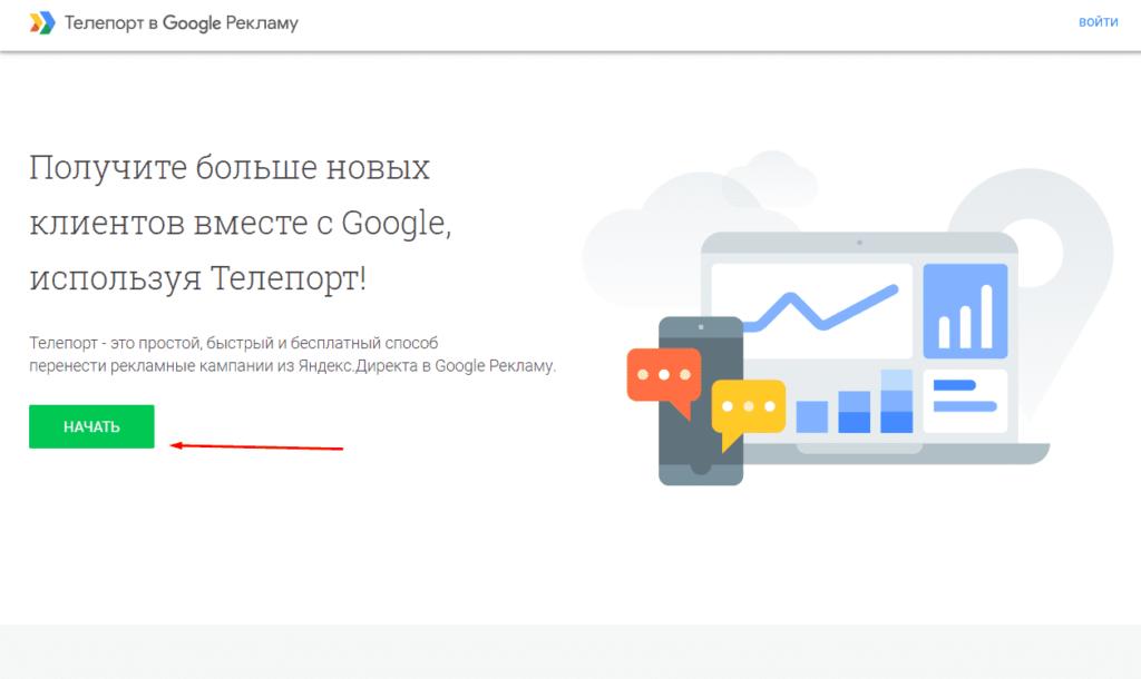 Начало работы с Google Телепорт в Рекламу